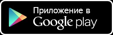 Загрузить плеер для Android